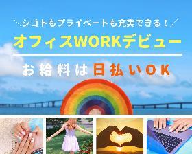 Web制作・運用(Web広告バナーの制作業務 平日フルタイム勤務!)