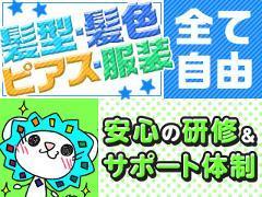 データ入力(配送に関する事務業務/週3日~/16:00~21:00)
