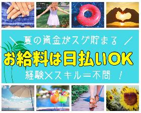 コールセンター・テレオペ(前払給与に関するお問い合わせ/美栄橋徒歩5分/)