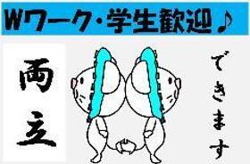 コールセンター・テレオペ(配達物に関する問合せ窓口/週3-5日/16:00-21:00)