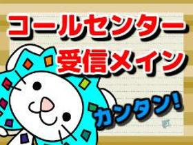 コールセンター・テレオペ(レンタカー予約受付業務/週3日以上/時給1150円)