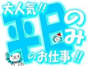 コールセンター・テレオペ(大手信託銀行 テレホン業務/府中/週5日)