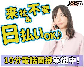 コールセンター・テレオペ(4/21~公共系申請問合わせオープニング/最大時給1500円)