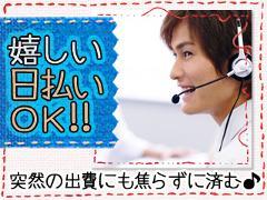コールセンター・テレオペ(タブレット端末の利用サポート)