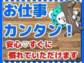 ピッキング(検品・梱包・仕分け)(冷蔵倉庫内での商品仕分け/21時~26時/週4日~)