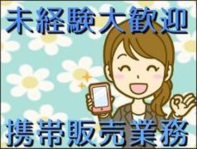 携帯販売(正社員/未経験歓迎/職歴不問)
