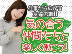 軽作業(食品・生活雑貨の仕分け業務)