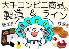 食品製造スタッフ(パンやお弁当の製造、ライン作業、週3日から勤務可能、長期)