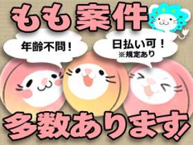 キッチンスタッフ(レストラン調理補助/土日含む週4日~)