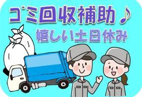 清掃スタッフ(家庭ごみ回収補助、土日休み、扶養内勤務もOK、長期)