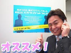 家電販売(【富山市】接客/販売/フルタイム/週5/家電/長期/社保完備)