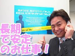 レジ(【野々市】接客/販売/フルタイム/週5/家電/長期/社保完備)