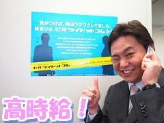 家電販売(【福井市】接客/販売/フルタイム/週5/家電/長期/社保完備)