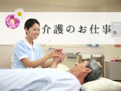 医療・介護・福祉・保育・栄養士(経験者のみ/介護ヘルパー)