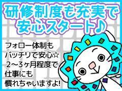 評価・テスト(サイト動作チェック/土日祝休み/フルタイム/長期)