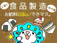 食品製造スタッフ(男女活躍中/精肉加工/8:45~17:30/土日休み/長期)