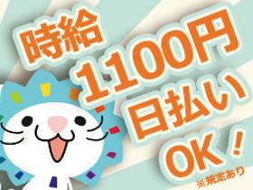 検査・品質チェック(週5日・日払いOK!/発泡スチロールの検品作業)