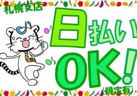 軽作業(野菜洗浄、ショートタイム、週5)