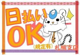 軽作業(日払い!野菜パック詰め!)