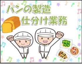 食品製造スタッフ(食品製造、仕分け、パンの成形、勤務期間、勤務時間相談可)