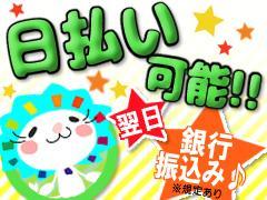 飲食・フード(飲食店スタッフ/来社不要/週3日×6H~/自己申告@日払い)