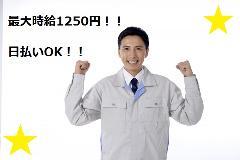 軽作業(【戸田】週3日~OK/印刷工場での仕分け・梱包業務)