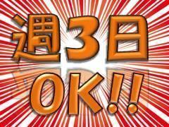 飲食・フード(牛丼スタッフ/来社不要/週3日×6H~/自己申告@日払い)