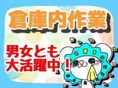 倉庫管理・入出荷(倉庫内軽作業/週3~/9-17時/長期)