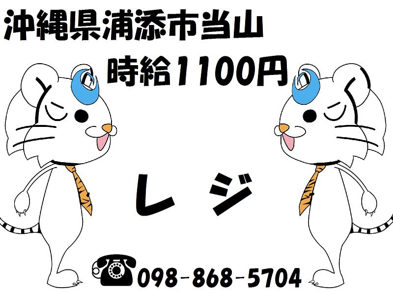 家電販売(家電量販店での販売/週4~/交通費支給(規定有))