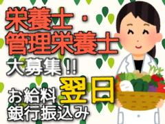 栄養士(栄養士募集/1300円~/加古川駅/車通勤可)