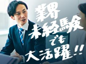 オフィス事務(日勤/朝はゆっくり10時~/派遣スタッフの採用業務/)