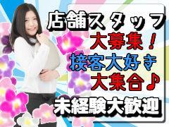 接客サービス(接客・販売/土日含む週5/9:45~19:10/長期)