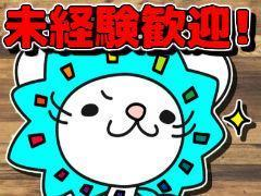 製造スタッフ(組立・加工)(日勤のみ、交通費支給あり、平日週5日、月収15万円以上)