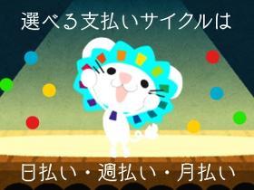 コールセンター・テレオペ(【5/4開始】本時給1500円/外資系スマホ問い合わせ)