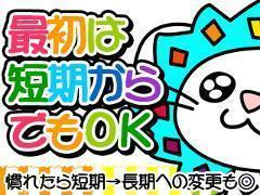 アパレル販売(ベビー・キッズ用品店/期間相談/土日含む週3日~/7時間~)