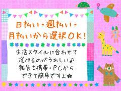 調理師(介護施設での調理補助/シフト制/1200円~/駅近)