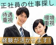 営業(平日週5日◇人材サービス会社でのコンサルティング営業)