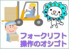 フォークリフト・玉掛け(製品の運搬/長期、週5フル、8-16時、月25万円以上も)
