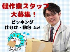 ピッキング(検品・梱包・仕分け)(米菓の運搬/入出庫作業/仕分け作業)