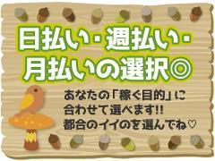 レジ(100円ショップ/13:00-20:45、週3~、来社不要)