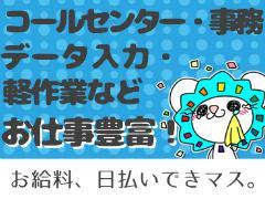 コールセンター・テレオペ(テレオペ発信/日勤フルタイム/土日祝日休み/長期)