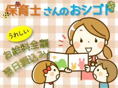 保育士(保育士/週5/日勤/長期/要資格/高時給1200円)
