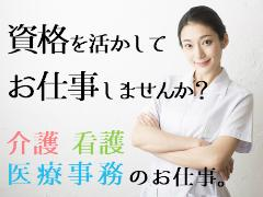 ヘルパー1級・2級(介護支援専門員/正社員/チャーム奈良三郷)
