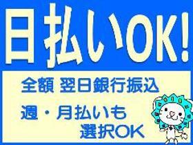 軽作業(スーパーでの商品ピッキング/9-16時/週3~/年齢不問)