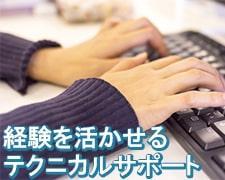 テクニカルサポート(クラウド構築システムの問合せ対応・テクサポ 4週8休、8h)