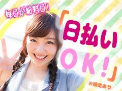 販売スタッフ(週4~OK/日払い/シフト制/洋菓子)