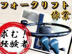 フォークリフト・玉掛け(お菓子の入出庫作業/研修期間有/シフト制/来社不要)