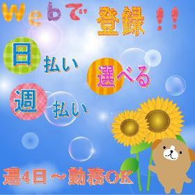 軽作業(スーパーでのお肉品だし、陳列/フルタイム、土日含む週4~)
