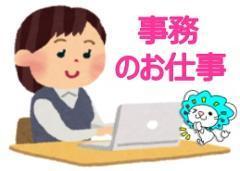 営業事務(交通費全額支給/平日週5/18時まで/時給1300円/長期)