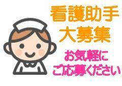 看護助手(総合病院での介護・ベッドメイク/シフト制/週3~)